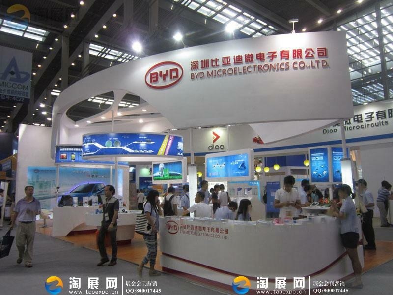 2014国际集成电路研讨会暨展览会