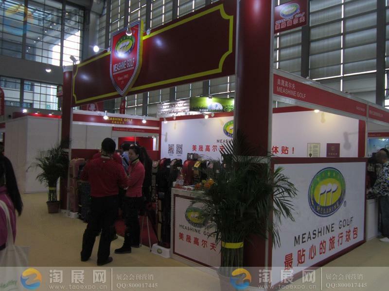 2014亚洲国际高尔夫球博览会