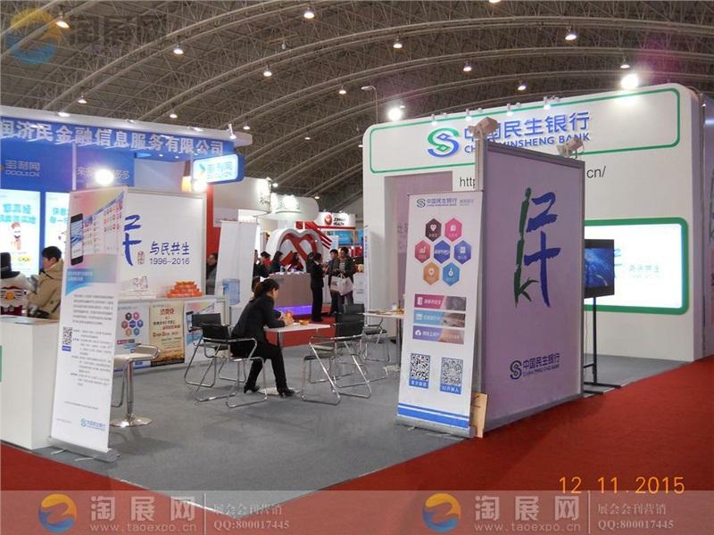 2015中国(北京)国际互联网创新、融合及应用博览会