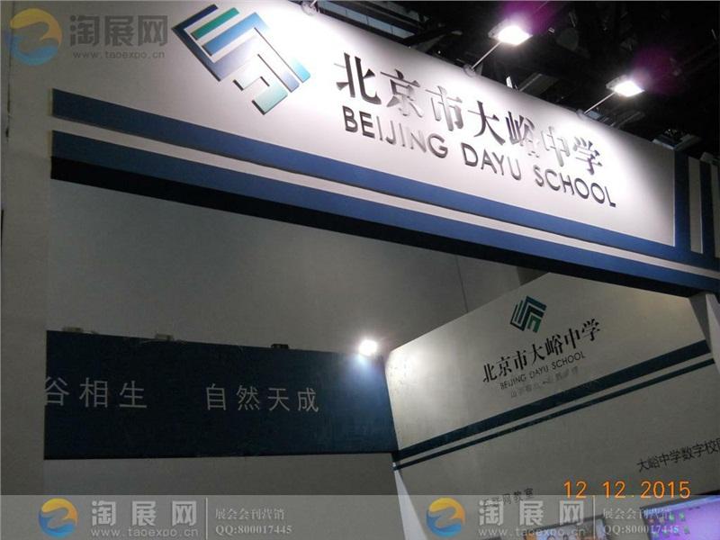 2015中国国际智慧教育展览会