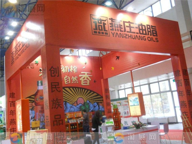 2016第七届INIE中国(北京)国际高端食品、饮品产业博览会