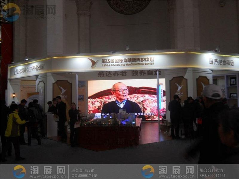 2016北京国际老龄产业博览会