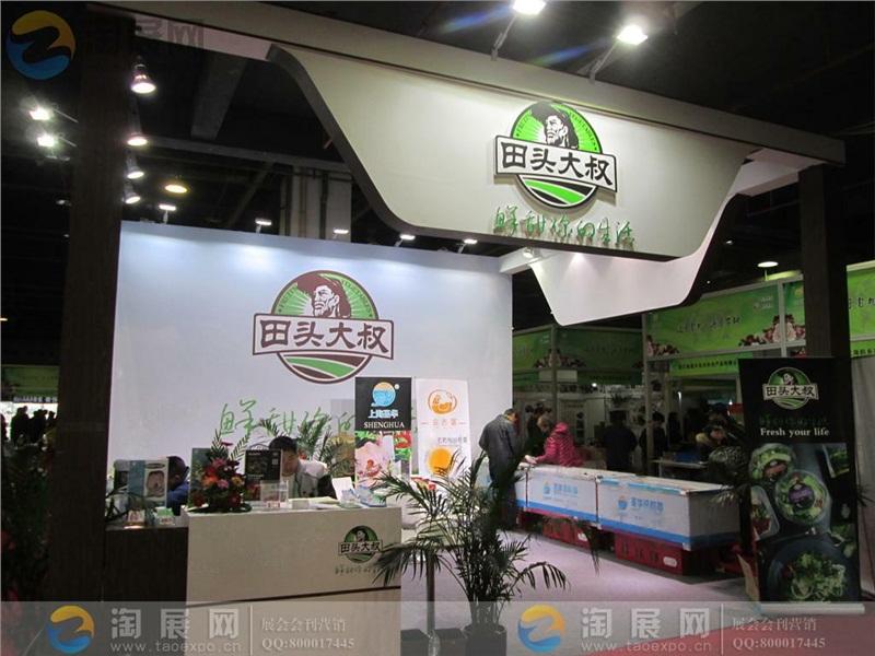 2016万博官方manbetx登录国际生态农业品牌展览会、第十六届全国农产品(万博官方manbetx登录)交易博览会