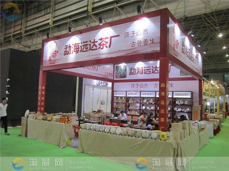 2016第九届东莞国际茶业博览会