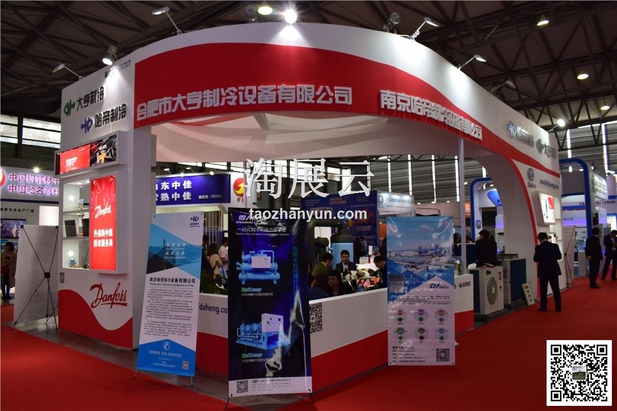 2018第十九届中国制冷空调与热泵节能博览会