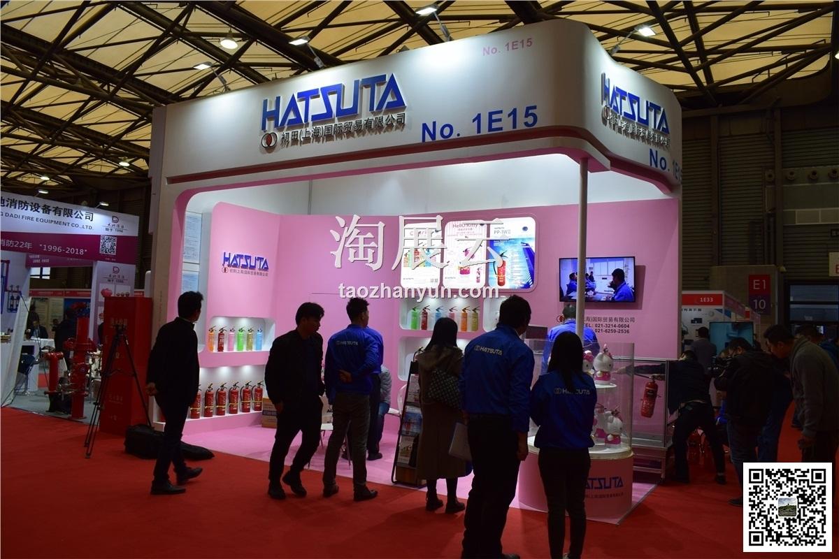 2018中国(万博官方manbetx登录)国际应急安全与消防博览会