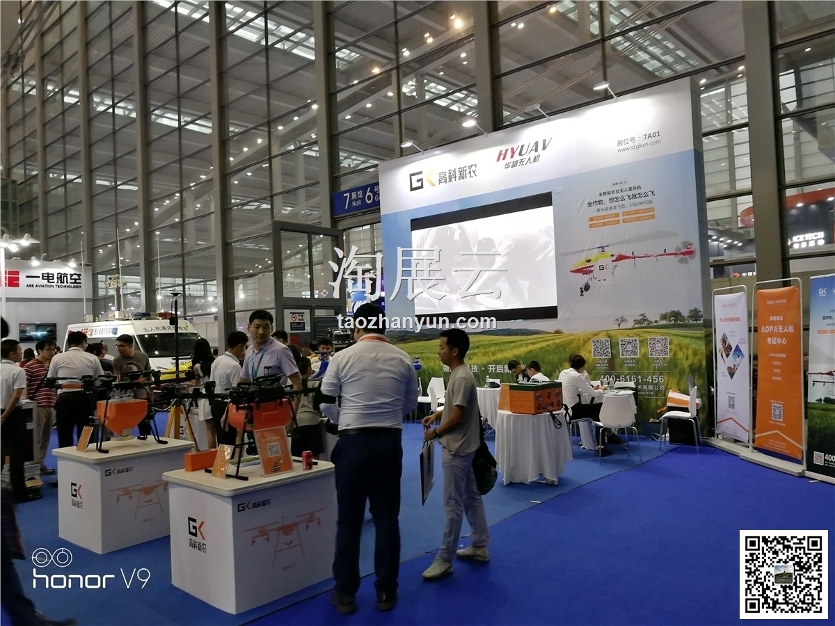 2018第三届深圳国际无人机展览会