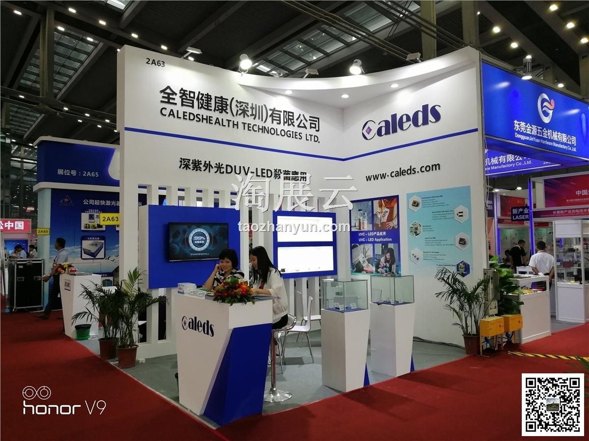 2018第二十届中国光博会——激光技术及智能制造展、红外技术及应用展、光电传感展、光电创新及军民融合馆