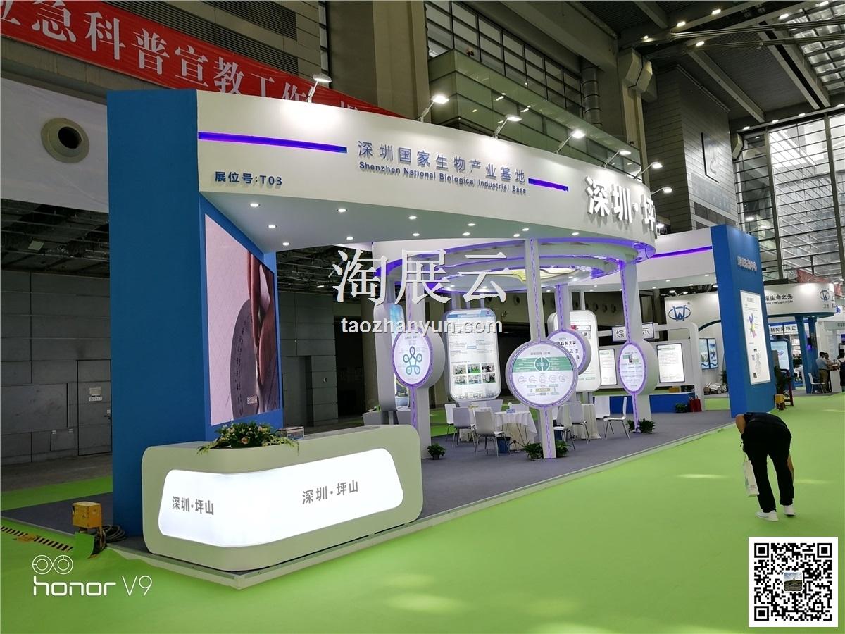 2018深圳国际生物生命健康产业展览会