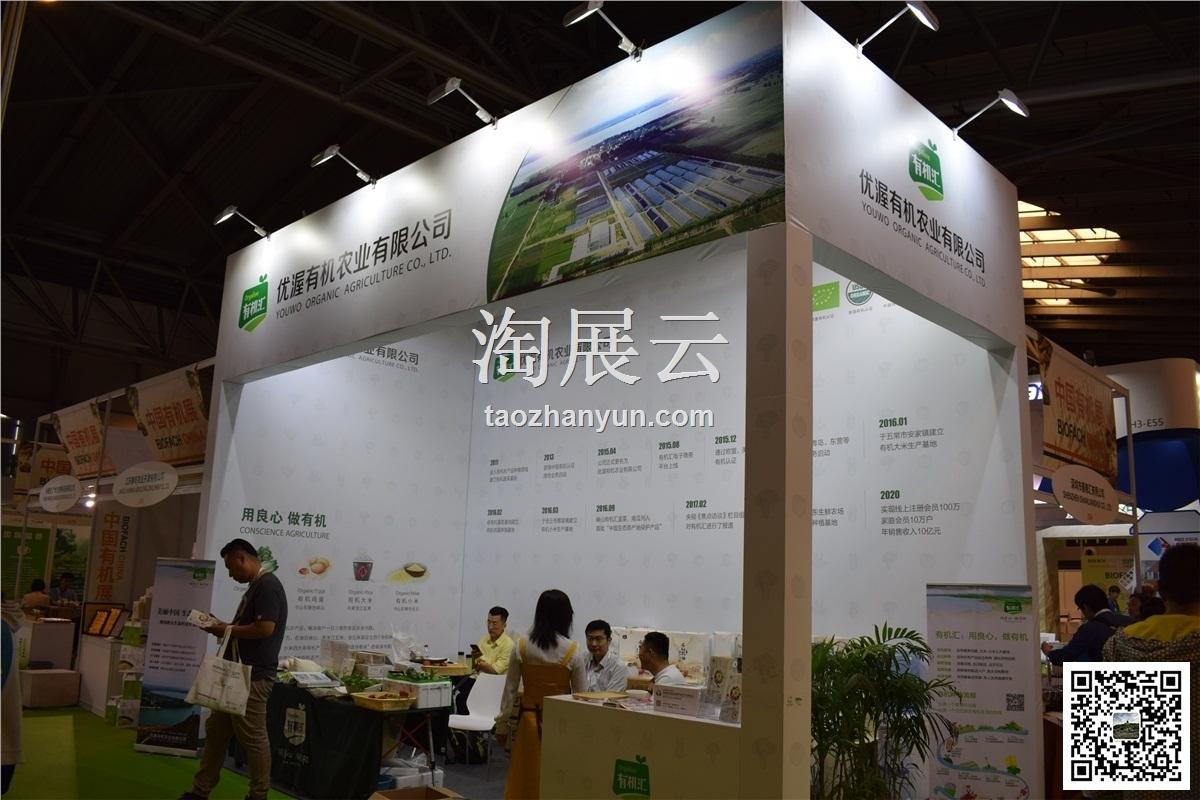 2019中国国际有机食品博览会