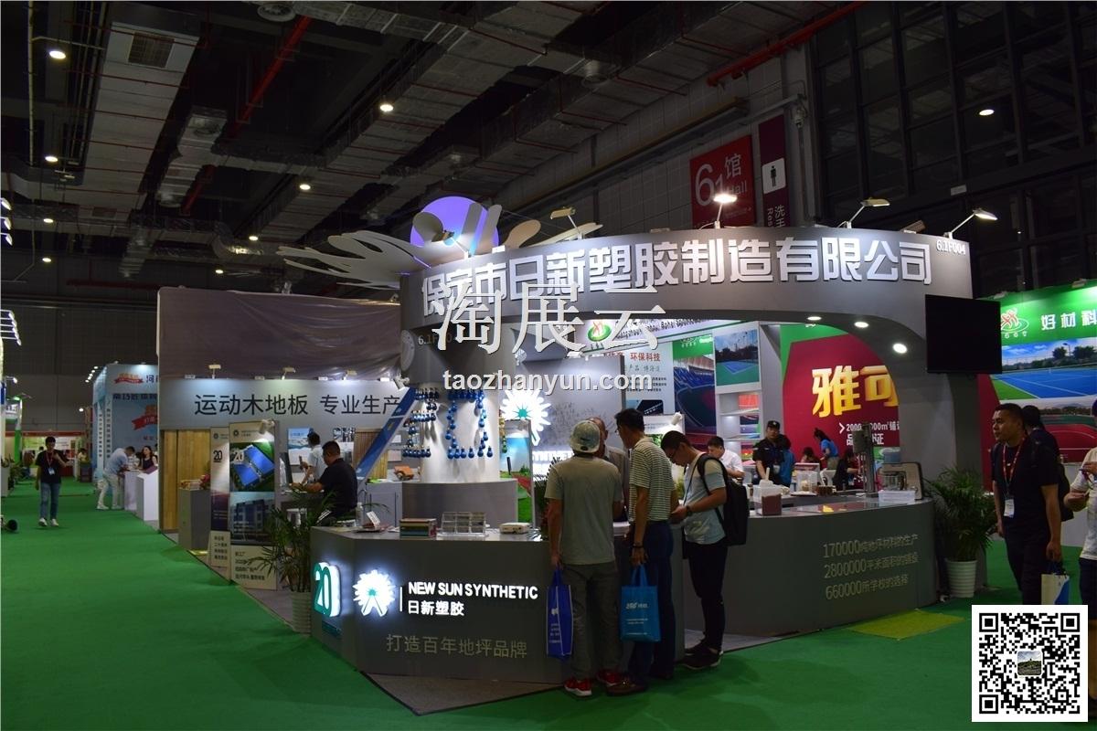 2019第37届中国国际体育用品博览会