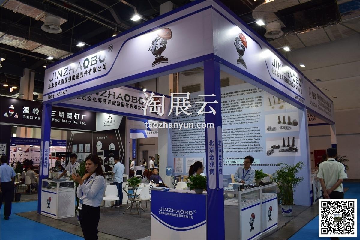 2019中国(上海)国际紧固件工业博览会