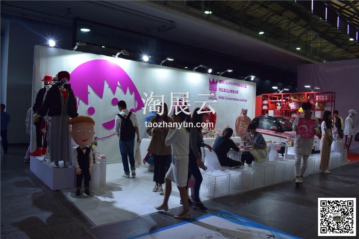 2019中国国际品牌授权雷竞技