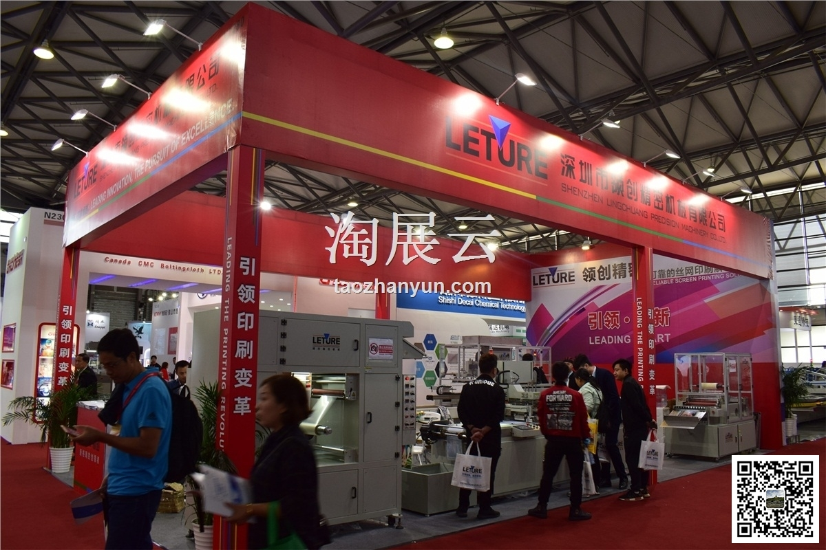 2019亚太网印制像展、2019中国国际网印及数字化印刷展