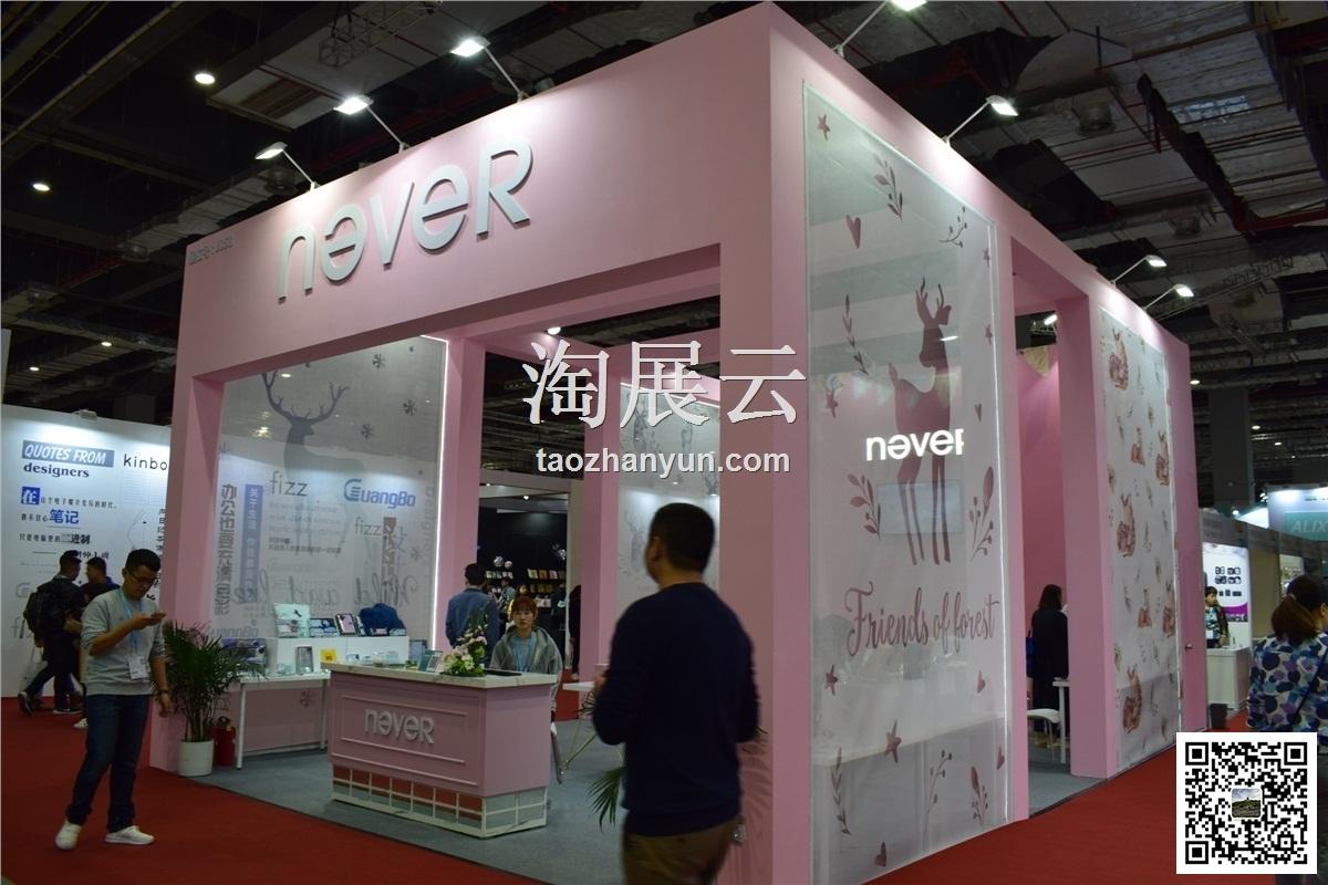 2019中国国际文具及办公用品展览会