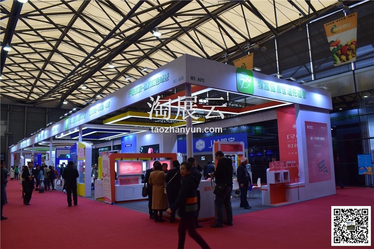 2019第九届上海国际健康产业品牌展览会、第九届上海国际健康食品暨品牌农业产品展览会