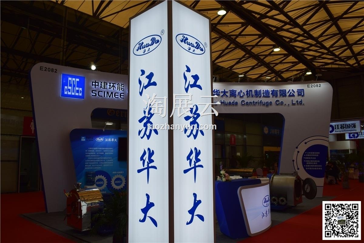 2019第七届上海蒸发及结晶技术设备展、第六届上海干燥技术设备展