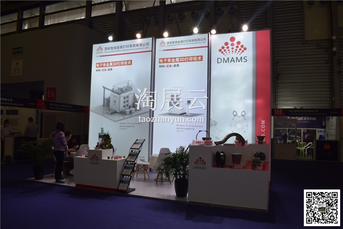 2020亚洲(上海)3D打印、增材制造展览会