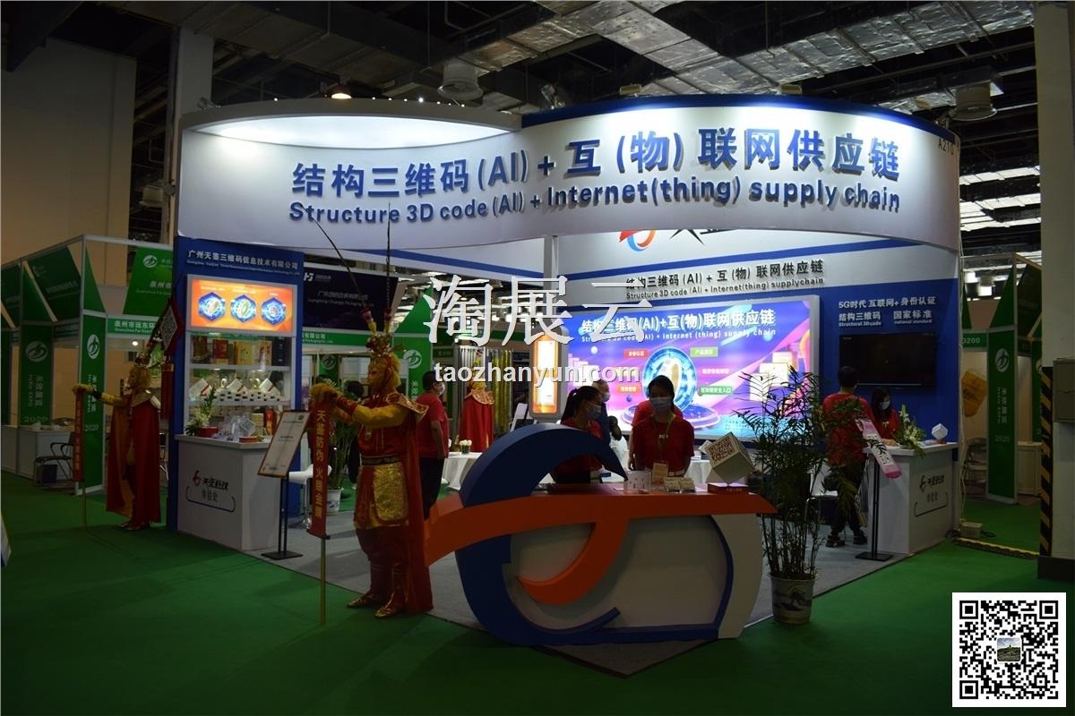 2020上海国际包装制品与材料展览会