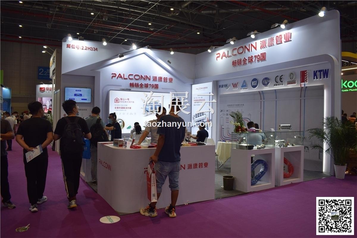 2020第5届上海国际建筑水展 (世环会)