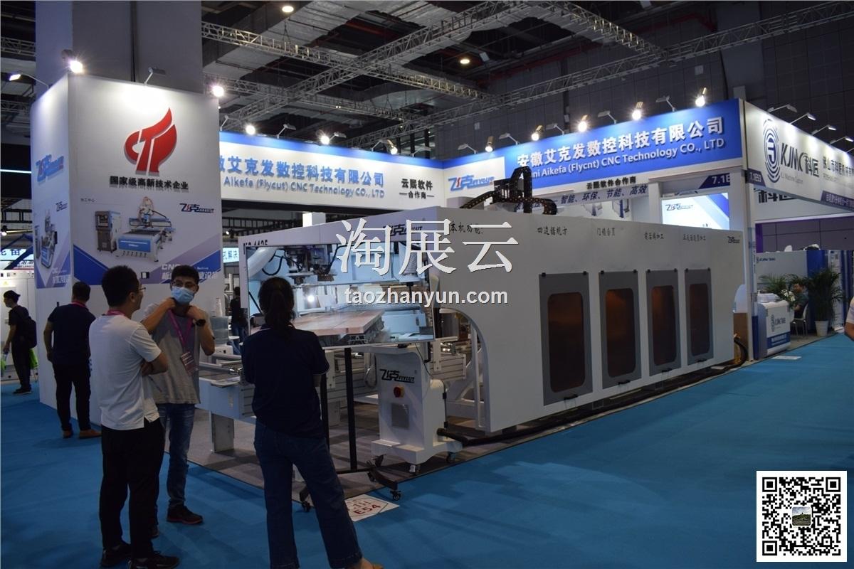 2020上海国际家具生产设备及木工机械展览会