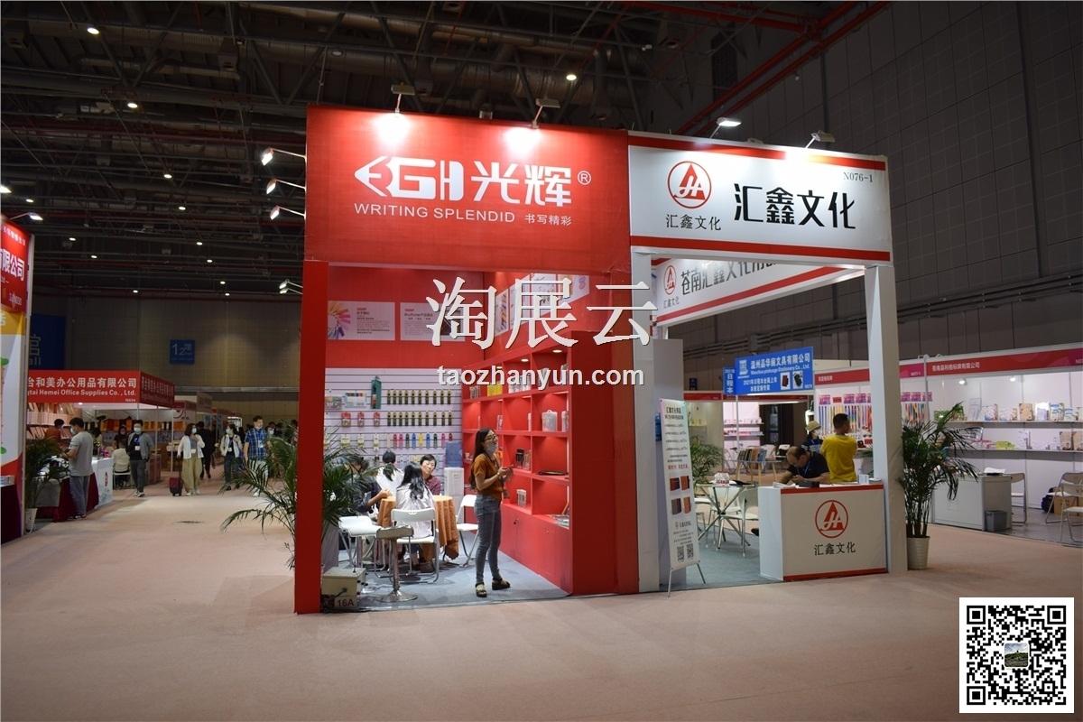 2020第114届中国文化用品商品交易会