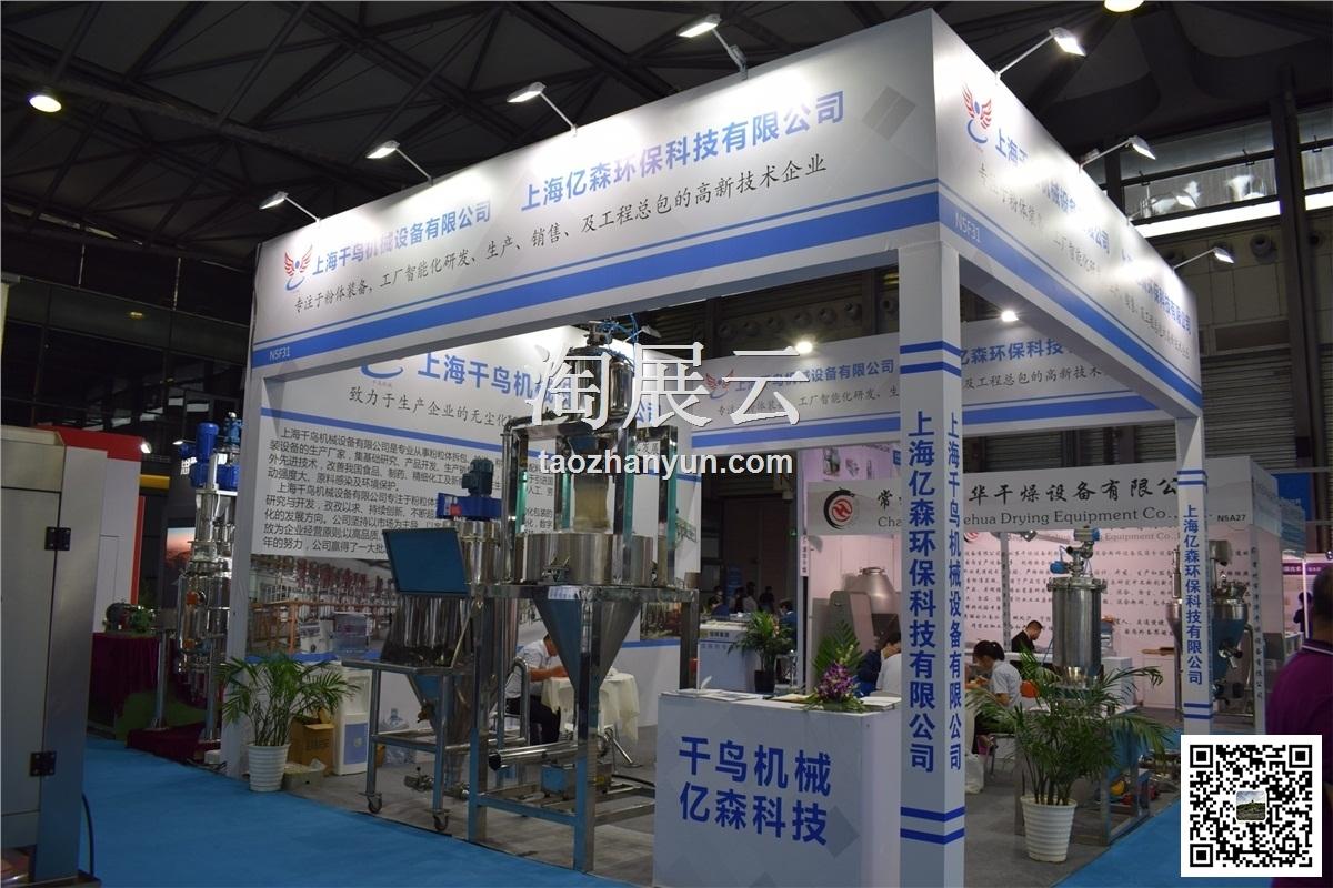 2020第19届中国(万博官方manbetx登录)国际化工展(ICIF China)