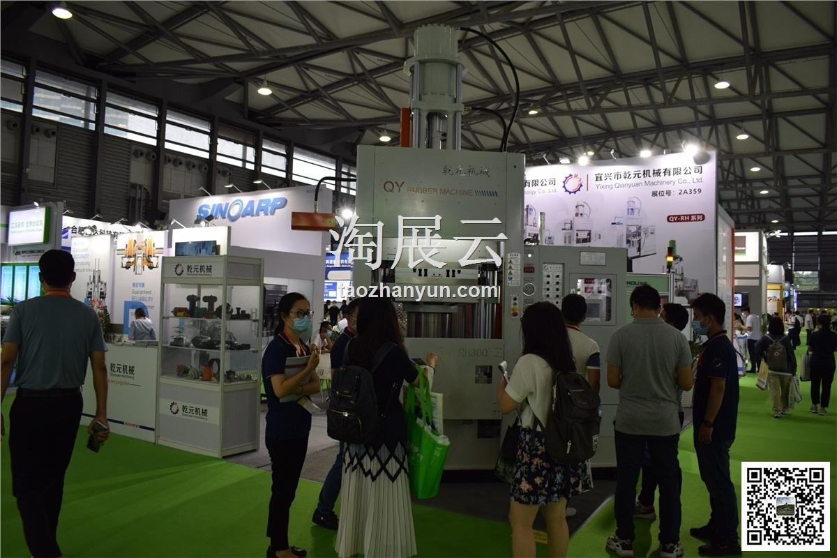 2020第二十届中国国际橡胶技术展览会