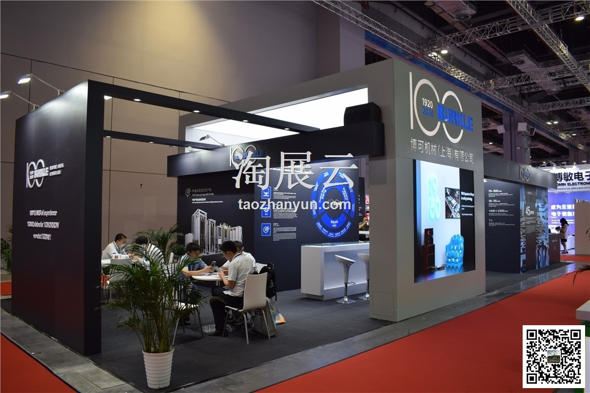 2020第二十九届中国国际电子电路展览会、2020万博官方manbetx登录国际水处理和洁净技术及设备展览会