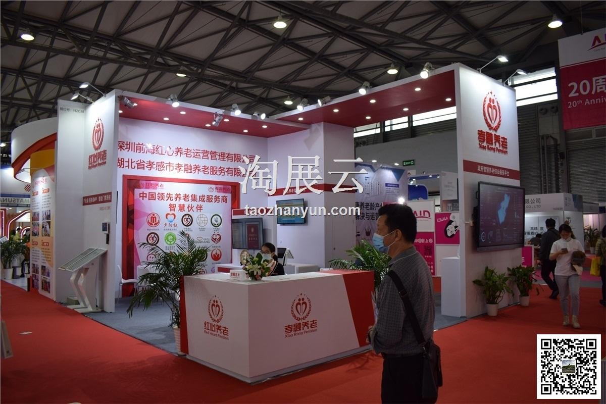 2020第15届上海国际养老辅具及康复医疗博览会