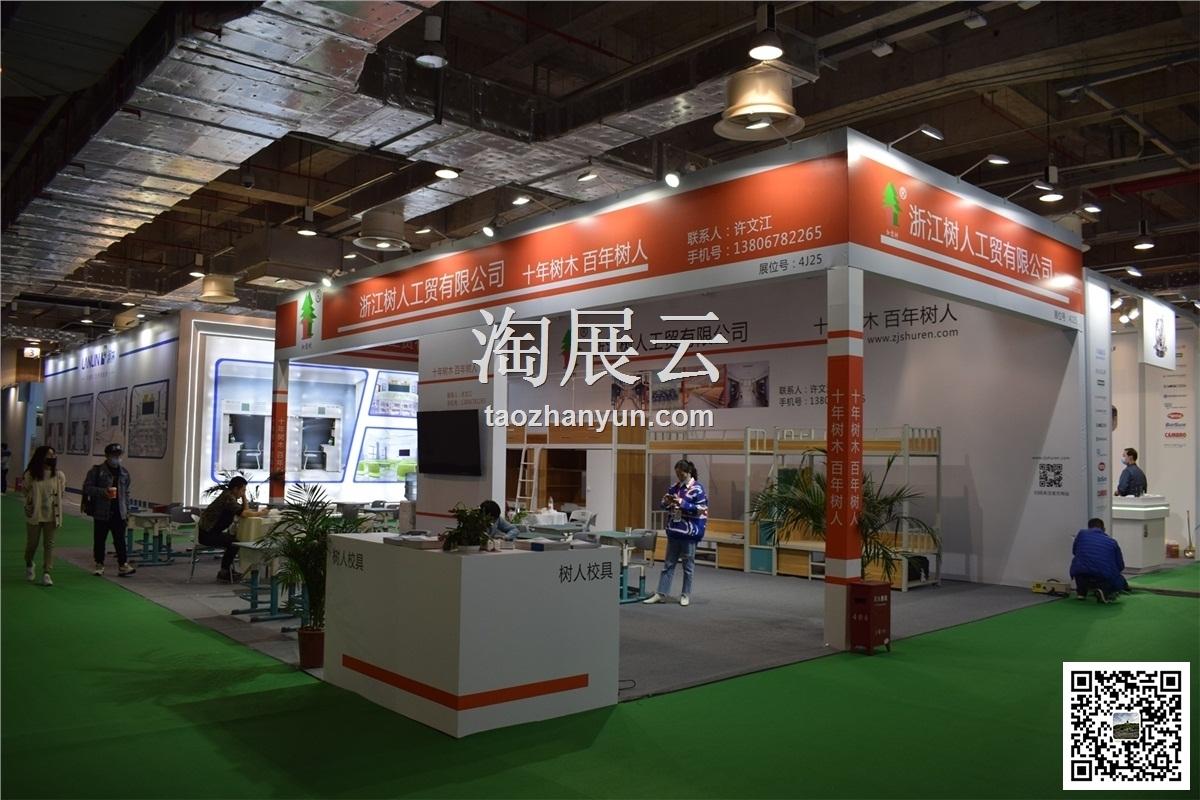 2020第3届中国(上海)教育后勤展览会