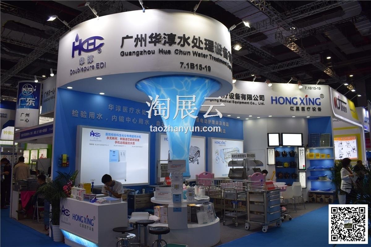 2020第83届中国(万博官方manbetx登录)国际医疗器械博览会