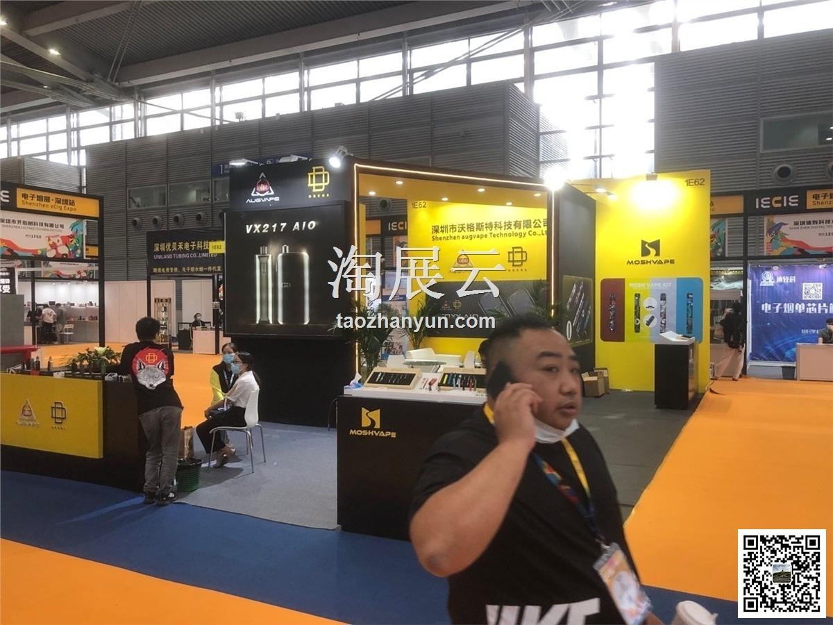 2020IECIE深圳国际电子烟产业博览会(无电话)