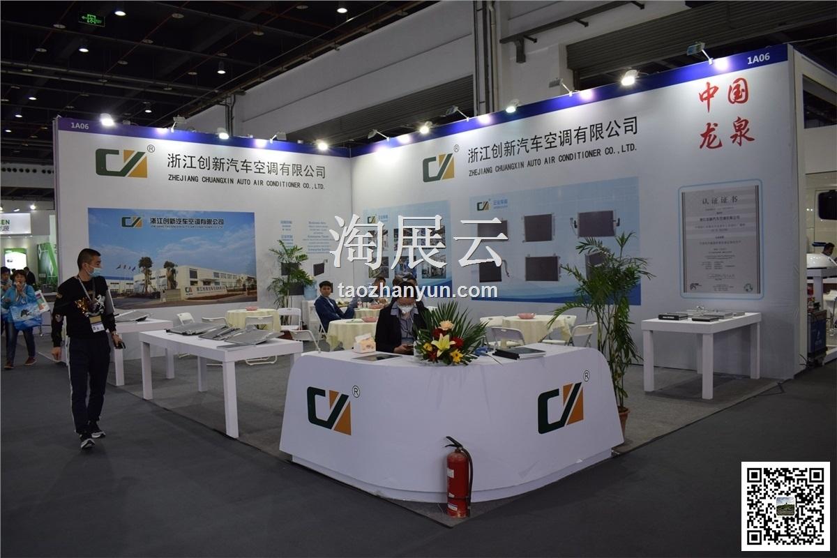 2020第十八届中国国际车用空调及冷藏技术展览会