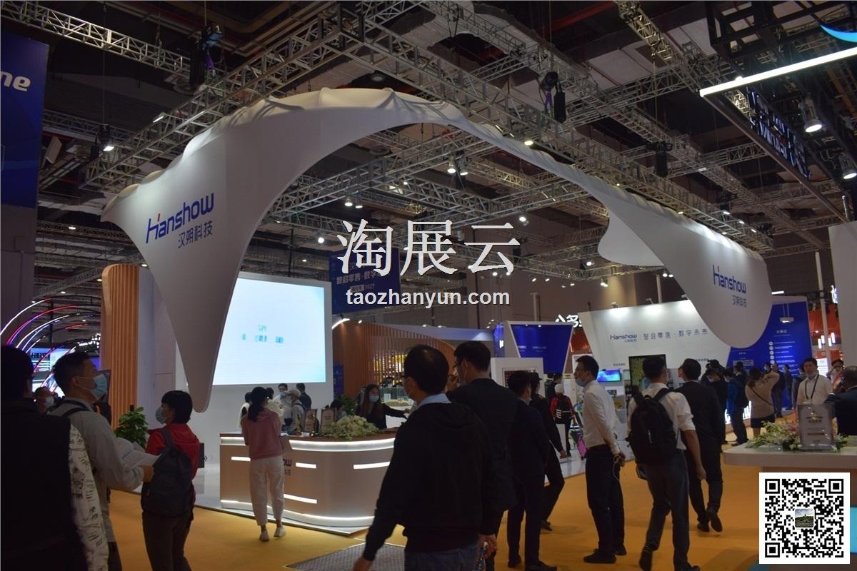 2020中国零售业博览会(CHINASHOP)
