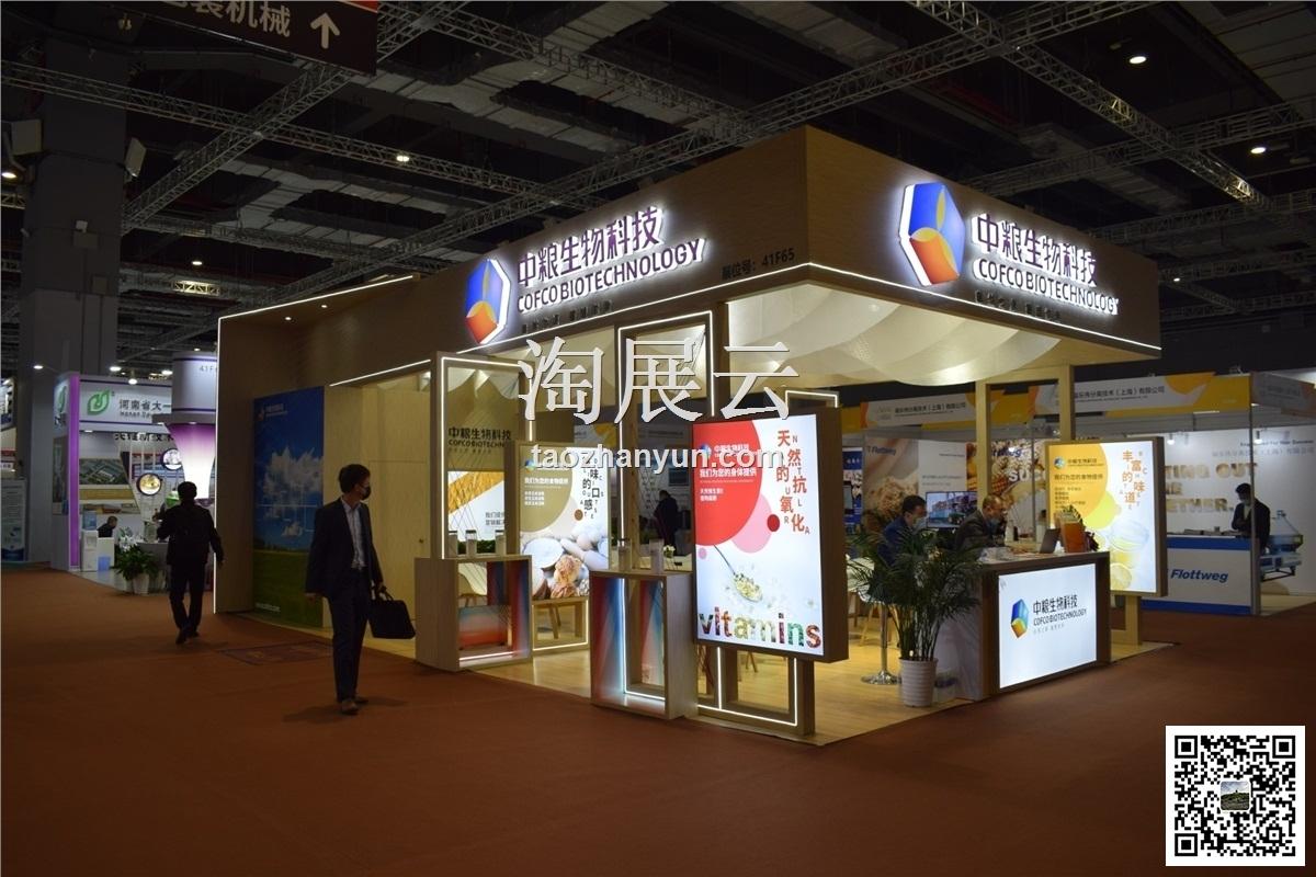 2020第十五届上海国际淀粉及淀粉衍生物展览会StarchExpo2020