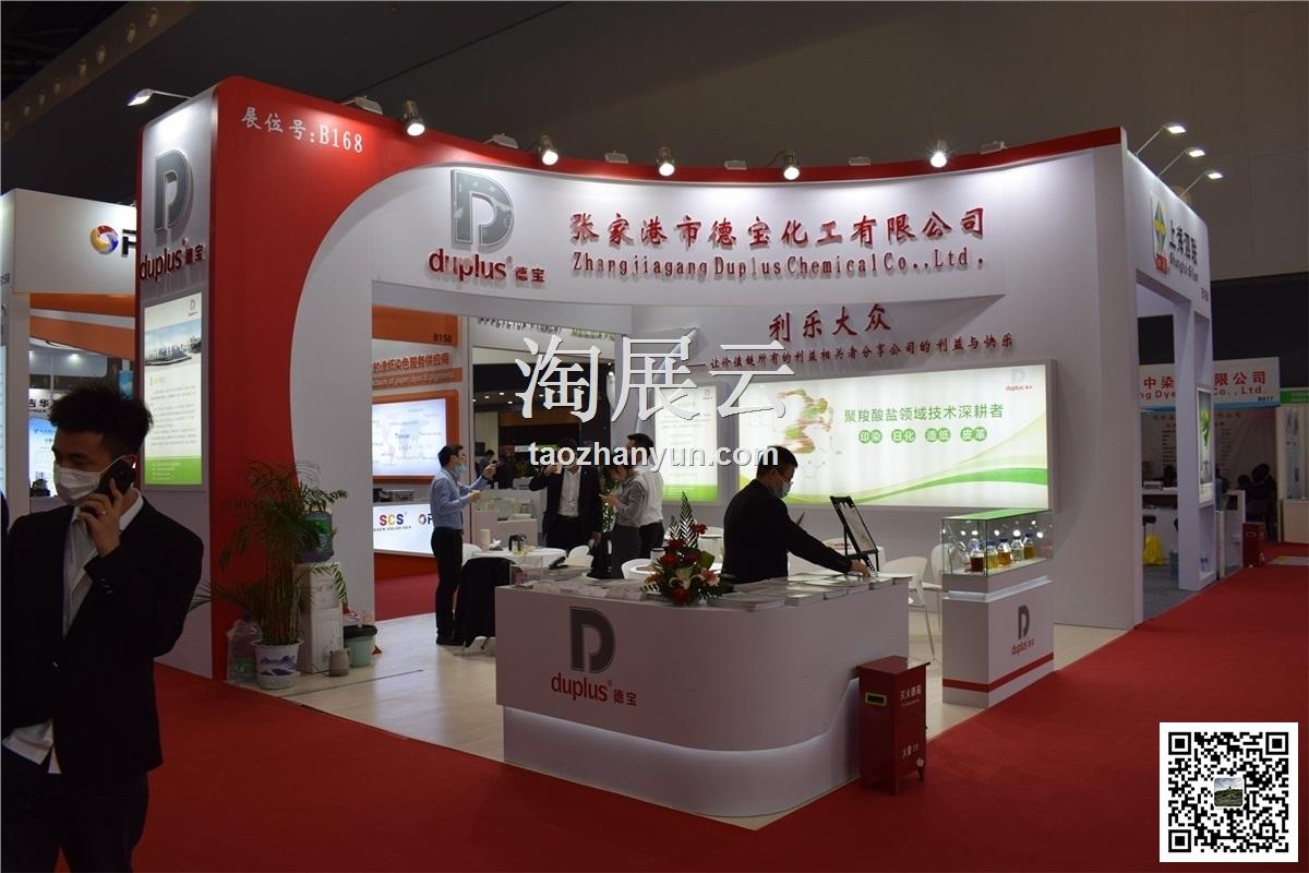 2020第二十届中国国际染料工业暨有机染料、纺织化学品展览会