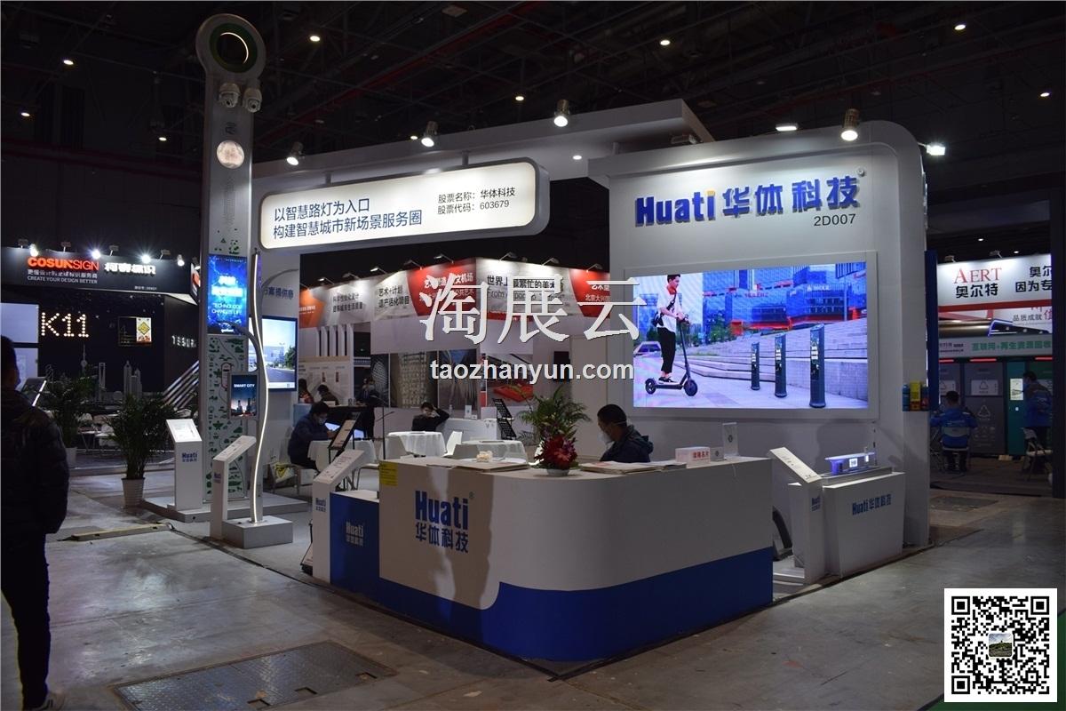 2020上海国际城市与建筑博览会