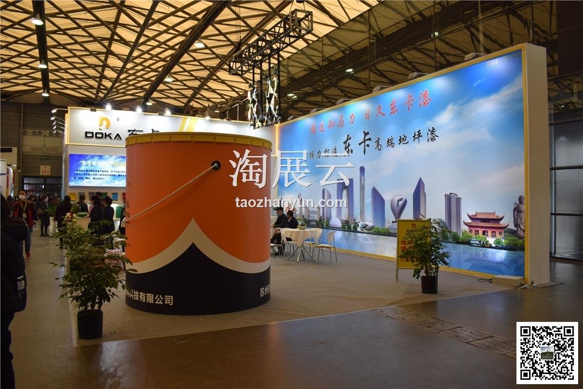 2020WOCA亚洲混凝土世界博览会