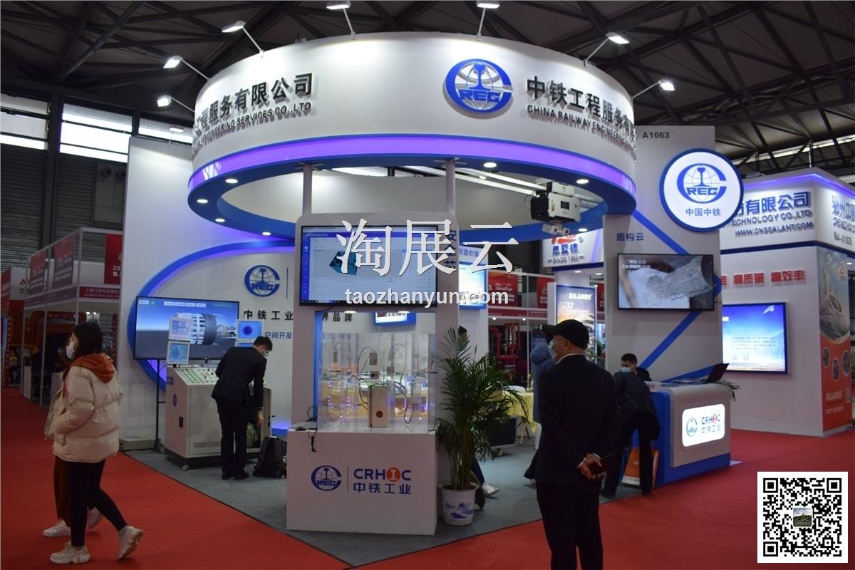 2020上海国际先进轨道交通技术展览会暨地下工程与隧道技术展览会