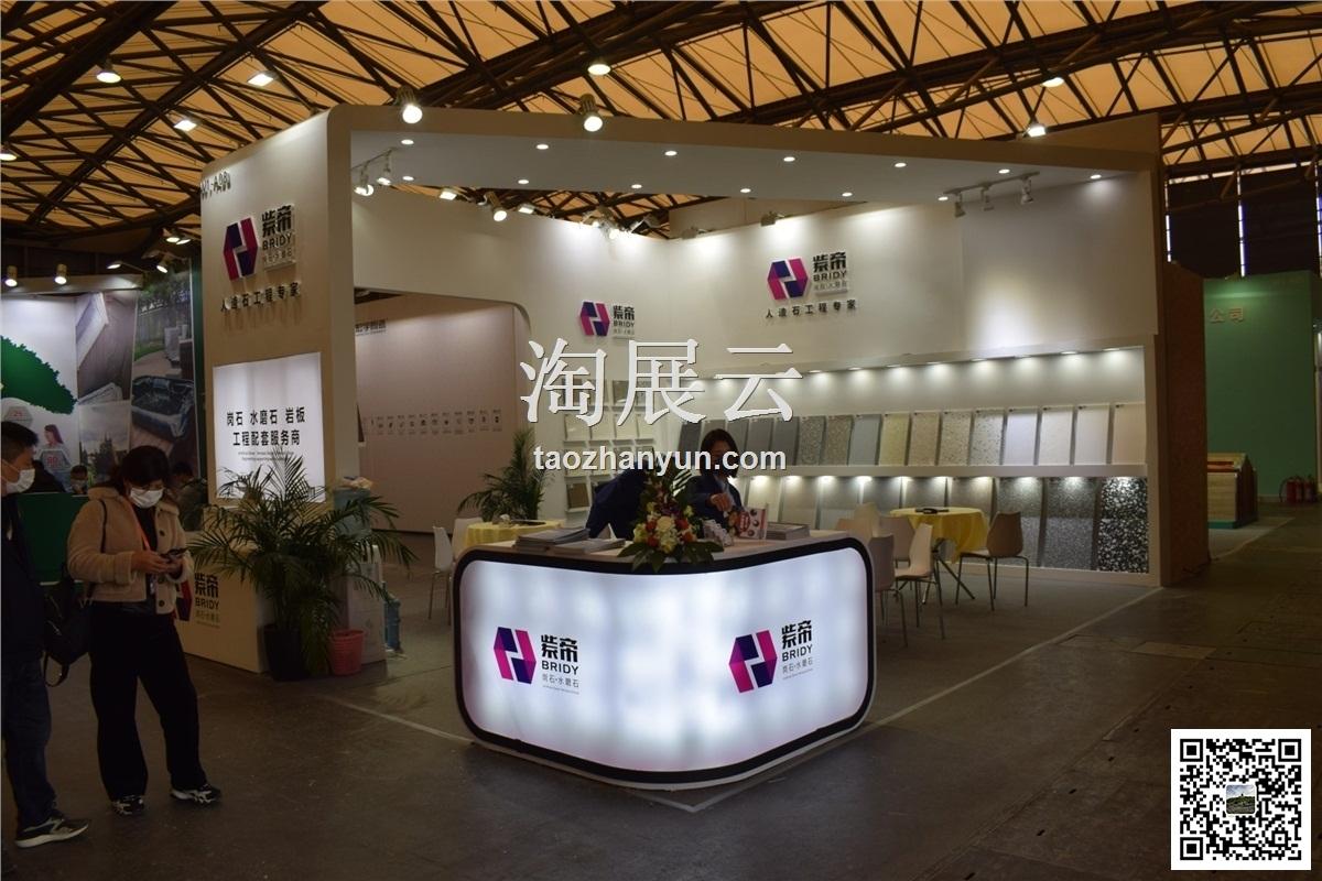 2020上海国际地面墙面材料、铺装及设计展览会