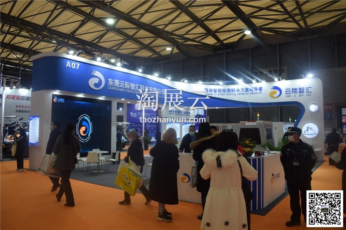 2020上海国际纺织供应链工业博览会、印染、数码印花、服装智能制造工业应用展(TSCI)