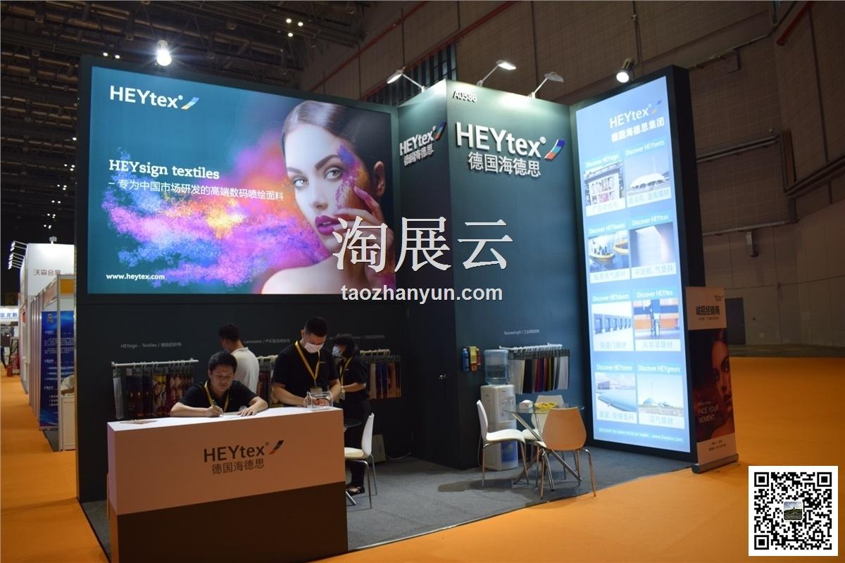 2020第二十八届万博官方manbetx登录国际广告技术设备展览会