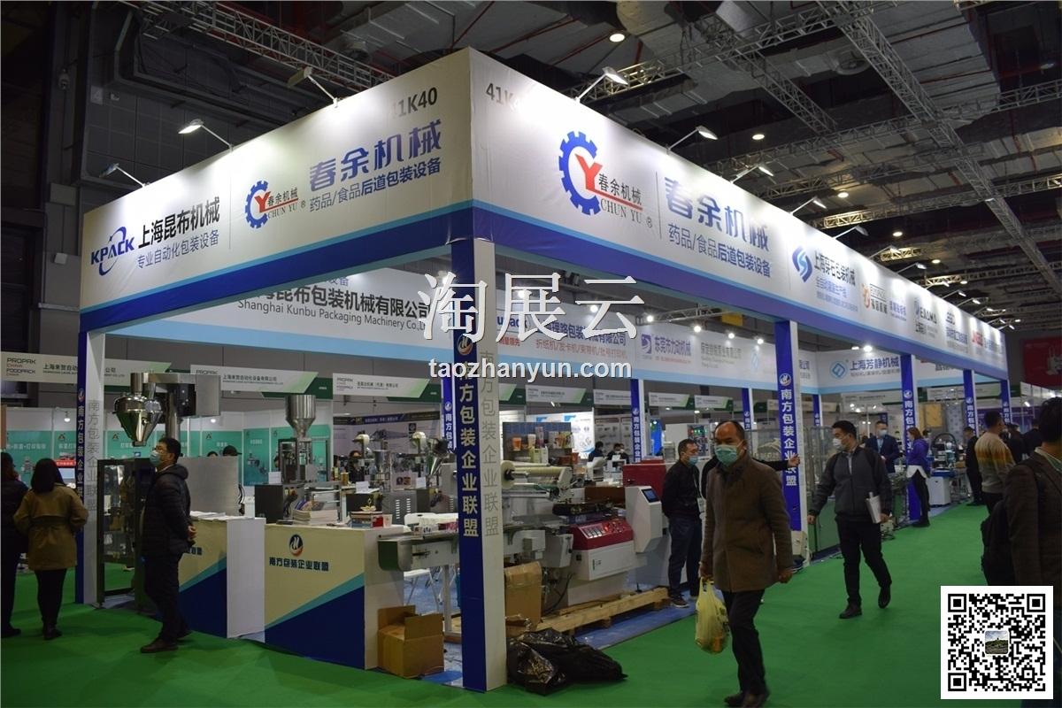 2020第二十届万博官方manbetx登录国际食品加工与包装机械展/2020万博官方manbetx登录国际加工包装展览会