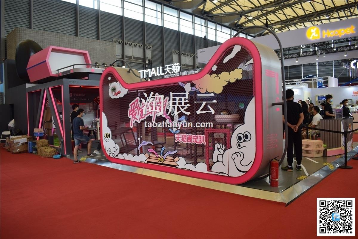 2020第23届亚洲宠物展览会