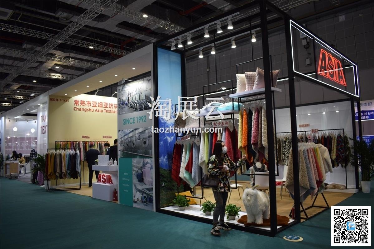 2021中国国际纺织面料及辅料(春夏)博览会