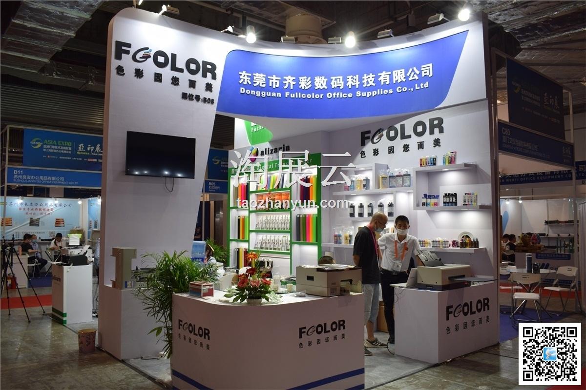 2021亚洲打印技术及耗材展览会(ReChina)