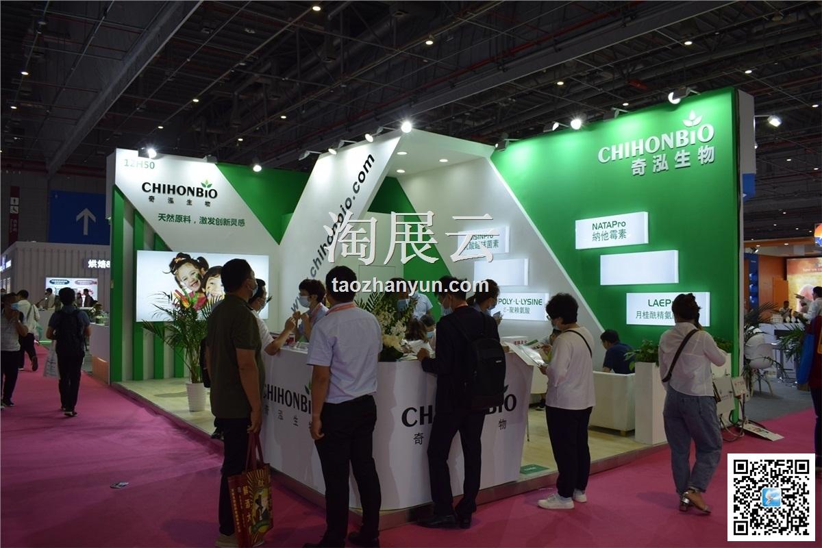 2021中国国际食品添加剂和配料展览会暨第二十九届全国食品添加剂生产应用技术展示会