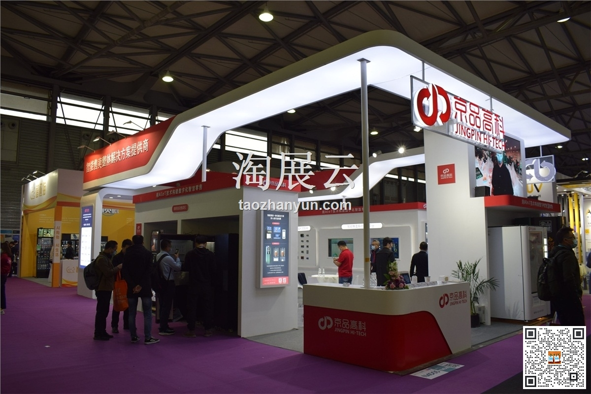 2021中国国际自助服务产品及自动售货系统展