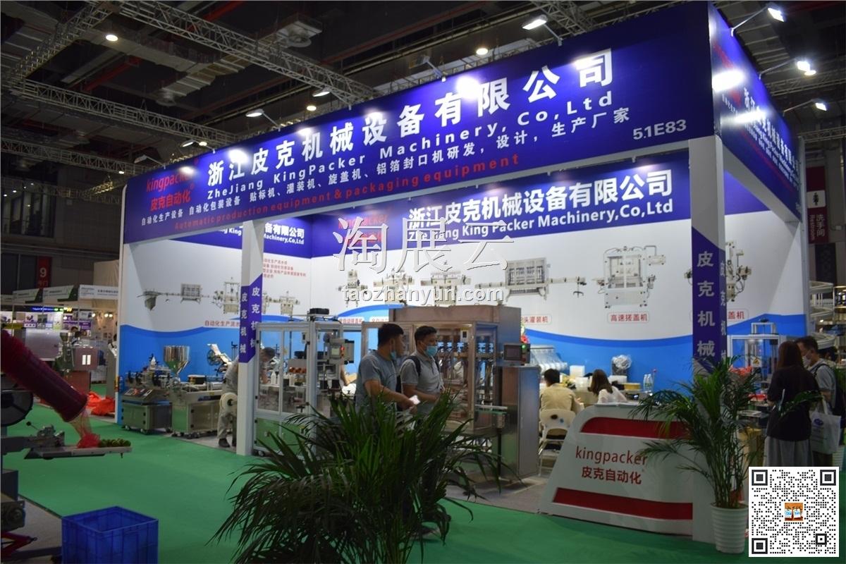 2021中国(万博官方manbetx登录)国际食品加工与包装机械展览会